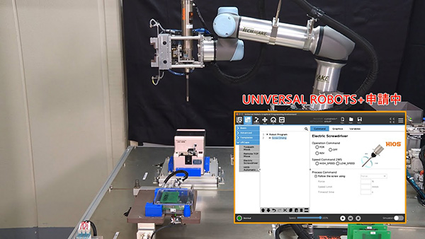ユニバーサルロボットでの多品種少量生産自動組み立て