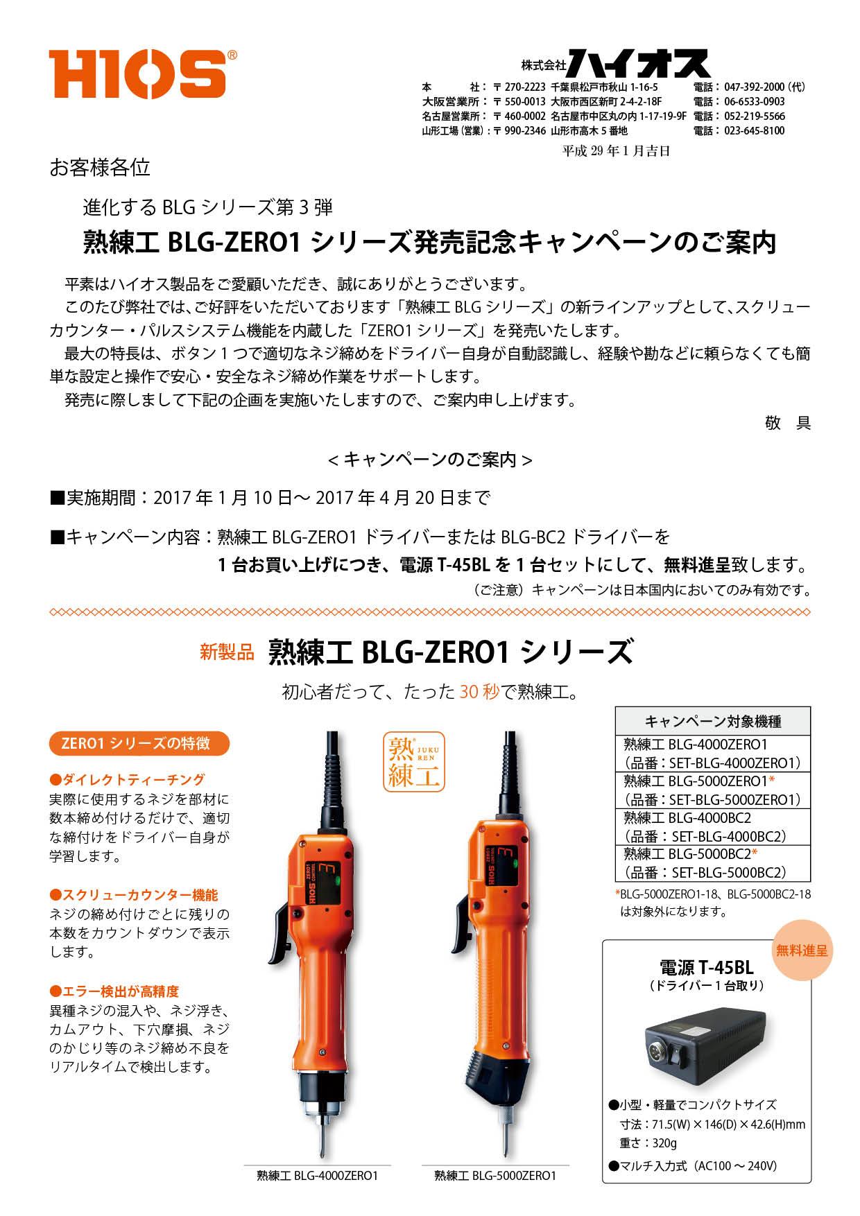 熟練工BLG-ZERO1キャンペーン案内書