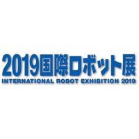 [日本物流新聞] 国際ロボット展出展記事が掲載されました