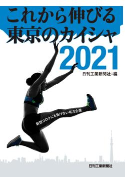 [日刊工業新聞社] 書籍「これから伸びる東京のカイシャ2021」に掲載されます