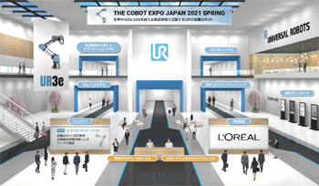 ユニバーサルロボットさま主催「THE COBOT EXPO JAPAN 2021 SPRING」でデモンストレーション動画が公開されます